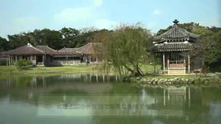 琉球王国のグスク及び関連遺跡群