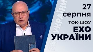"""Ток-шоу """"Ехо України"""" Матвія Ганапольського від 27 серпня 2019 року"""