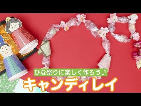 ひな祭りにお菓子で作る首飾り「キャンディレイ」