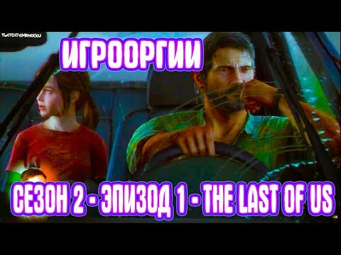 NightWayfarer(Игрооргии)СМОТРИТ: Сезон 2 - Эпизод 1 - The Last Of Us