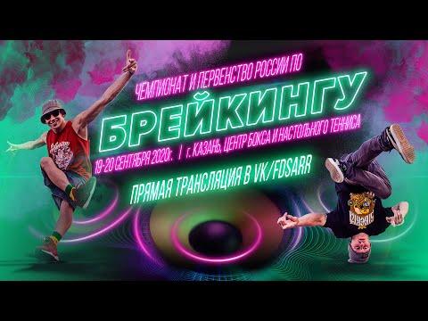OutStanding vs OBC | top8 Чемпионат России по брейкингу 2020 Crew