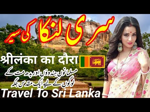 Travel To Sri Lanka | History and Documantry about Sri Lanka