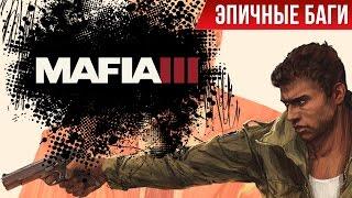 Эпичные баги: Mafia 3 / Epic Bugs!