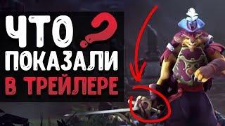 НОВЫЕ ГЕРОИ В DOTA 2   ЧТО ПОКАЗАЛИ В ТРЕЙЛЕРЕ   РАЗБОР ГЕРОЕВ
