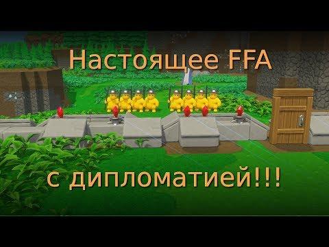 Настоящее FFA4 с дипломатией! в Castle story. Сетевой режим GTG.