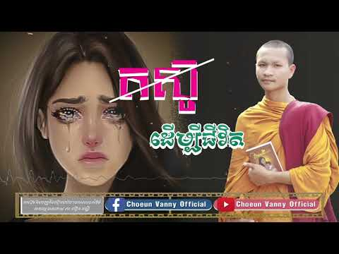 តស៊ូដើម្បីជីវិត [OFFICIAL MV], Khmer Education poems| [ @Choeun Vanny Official  ]