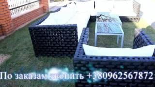 Мебель из искусственного ротанга стоимость 24500 грн(, 2013-03-14T19:11:56.000Z)