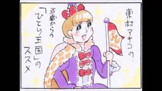 東京タラレバ娘の名言集です。 お楽しみください。 『東京タラレバ娘』...