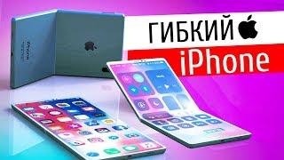 ГИБКИЙ ГАДЖЕТ ОТ APPLE - Это новый iPhone!?