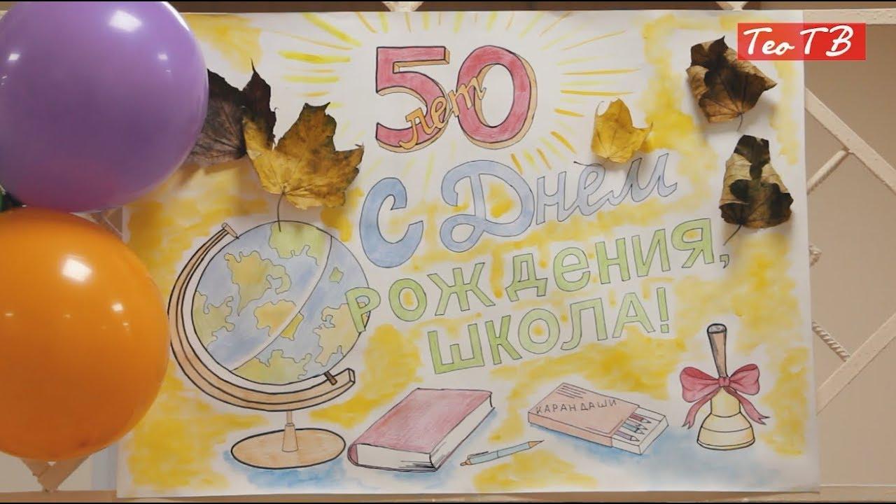 Открытка к 30 летию школы своими руками, картинки