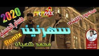 محمود الليثى و حسام الحسيني _  سهرانين ريمكس محمد شعبان