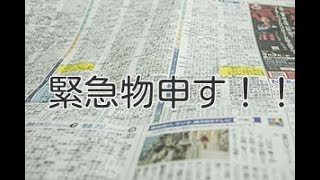 「るろうに剣心」の作者・和月伸宏容疑者が書類送検に緊急物申す! 和月伸宏 検索動画 25