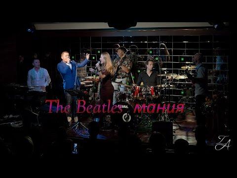 The Beatles мания 2016 - 1
