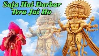 Saja Hai Darbar Tera Jai Ho // Superhit Hanuman Bhajan // Lakhwinder Singh Lakha