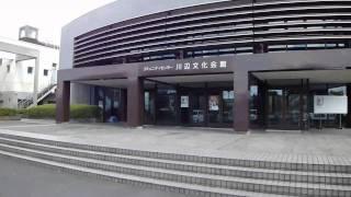 南九州市川辺文化会館にて