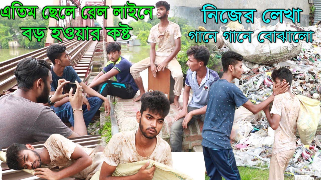 এতিম ছেলে রেল লাইনে বড় হওয়ার কষ্ট। নিজের লেখা গানে গানে বোঝালো। Bangla Sad Story   Eatim
