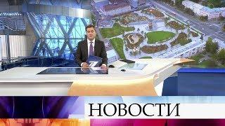 Выпуск новостей в 10:00 от 15.09.2019