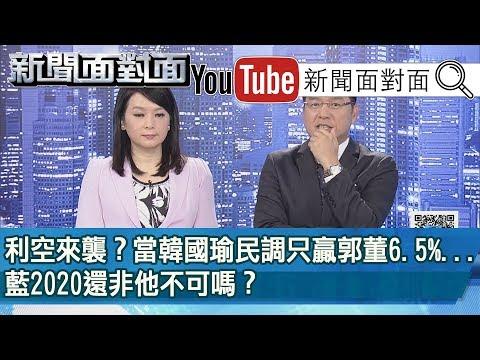 是你變了嗎?韓國瑜「走在心力交瘁的路上」攏為2020?190517【新聞面對面】