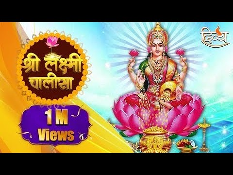 Maa Lakshmi Chalisa | Mantra for Wealthy & Prosperous Life | Channel Divya | Diwali Special