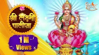 Lakshmi Chalisa By Sunil Dhyani and Manjit Dhyani | Channel Divya