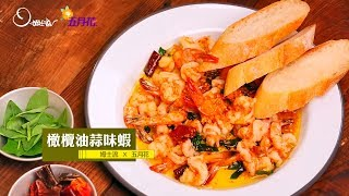 【姆士流】橄欖油蒜味蝦