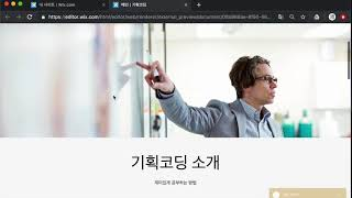 WIX1 - 무료 홈페이지 만들기 윅스 에디터 (Wix…