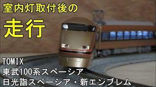 鉄道模型Nゲージカントレール走行 東武100系スペーシア(日光詣スペーシア・新エンブレム)