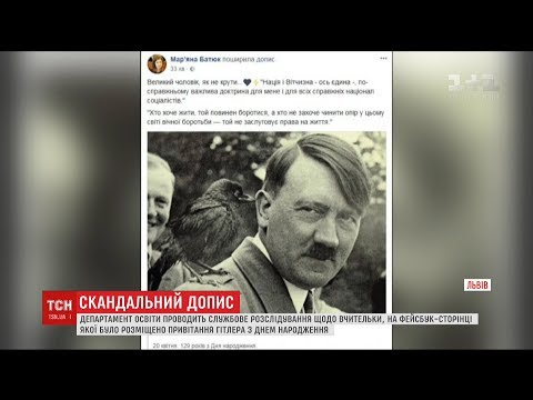 Вчительку, яка у Facebook привітала Гітлера з днем народження, можуть звільнити thumbnail