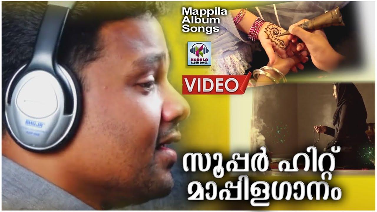 സൂപ്പർ ഹിറ്റ് മാപ്പിളഗാനം | | Malayalam Mappila Video Song | Video Album Song | | Old Is Gold
