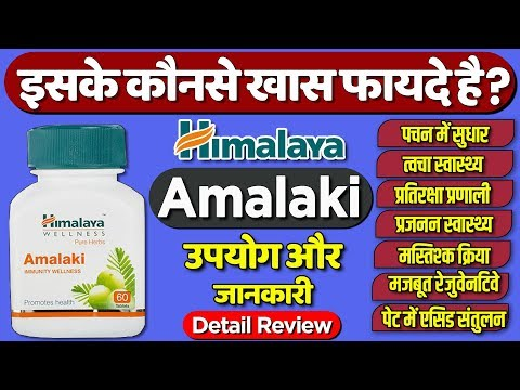 Himalaya amalaki: usage, benefits, dosage and side effects | Detail review in hindi