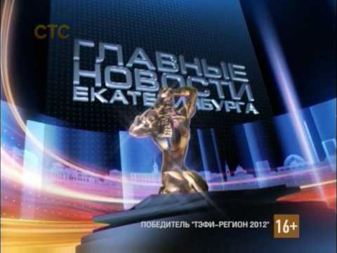 Фрагмент эфира (СТС/СТС-Урал,