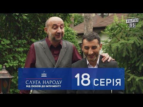 Слуга Народа 2 - От любви до импичмента, 18 серия | Сериал 2017 в 4к