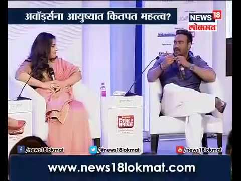 News18 Lokmat Special Interview  with vidya balan and Ajay Devagan