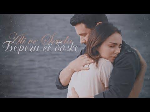 Али и Севда ◘ Ali Ve Sevda -- береги ее боже (Kimse Bilmez)