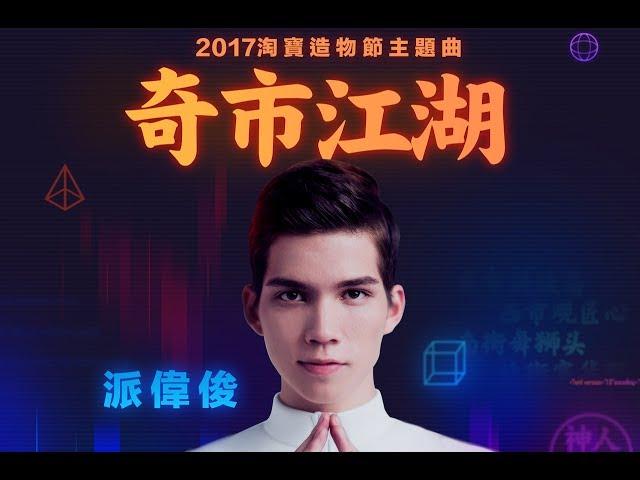 派偉俊 Patrick Brasca【奇市江湖】(2017淘寶造物節主題曲) Official MV (Short Ver.)