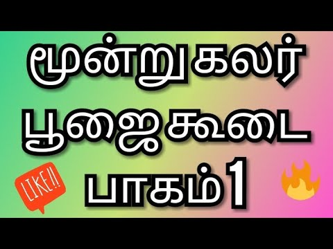 Tri Colour Poojai Koodai Part 1
