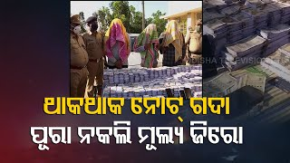 Updates On Seizure Of Conterfeit Currency Notes From Koraput