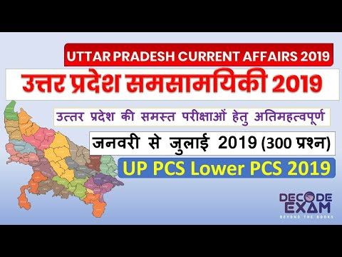 700+ Most Probable Objective question Preliminary exam -2019/SESSION - 1 /Upsc/Civil services/PSC from YouTube · Duration:  41 minutes 43 seconds