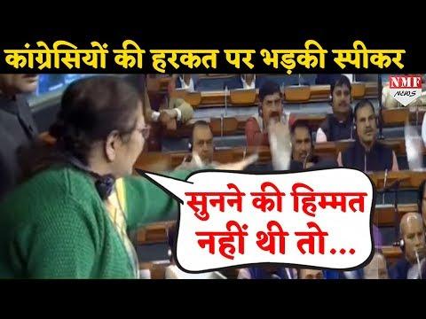 Lok Sabha में Congress Leaders की हरकत पर भड़की Sumitra Mahajan ने लगा दी डांट