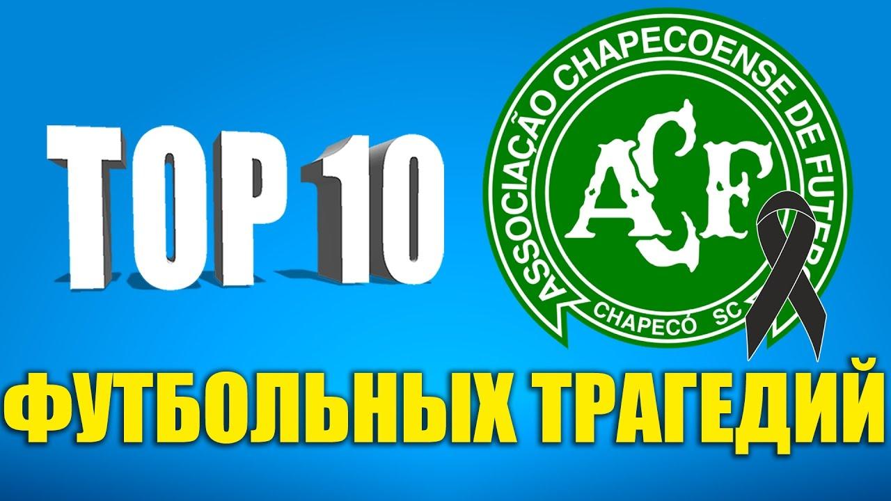 ТОП-10 футбольных трагедий