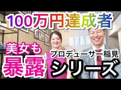 美女も暴露!月収100万円を8人生み出したプロデューサー稲見の◯◯なところ/副業・在宅・ネット