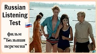 Russian Listening test 14. 🎧 Russificate - фильм
