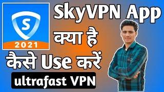 SkyVPN App Kaise Use Kare ।। how to use vpn skyvpn app।। SkyVPN App screenshot 4