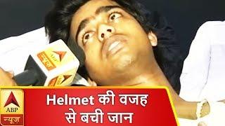 वाराणसी: बीम का हिस्सा सिर पे गिरा पर हेलमेट पहनने की वजह से बची जान | ABP News Hindi