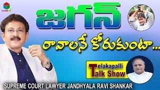 Ravi Shankar About YS Jagan & AP Politics | Senior Lawyer | Telakapalli Talkshow | S CUBE TV