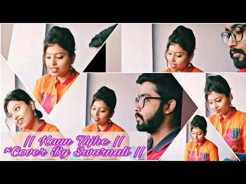 Kaun tujhe yun pyaar karega cover song by@Swarnali Das & Subhajit Chatterjee🎶🎤❤