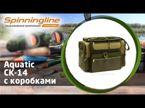 Сумка Aquatic СК-14 с коробками
