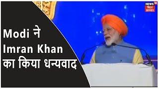 Kartarpur Corridor | करतारपुर चेकपोस्ट के लिए PM Modi ने Imran Khan का किया धन्यवाद