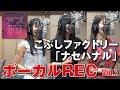 こぶしファクトリー 「ナセバナル 」ボーカル・レコーディング Vol.2