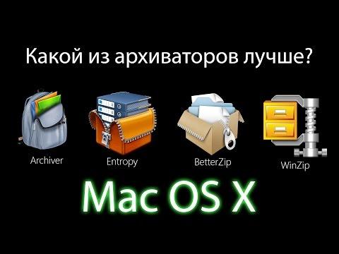 Вопрос: Как открыть в Mac OS X архивный файл формата RAR?